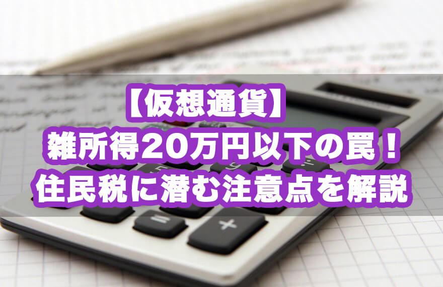 仮想通貨,住民税,20万円