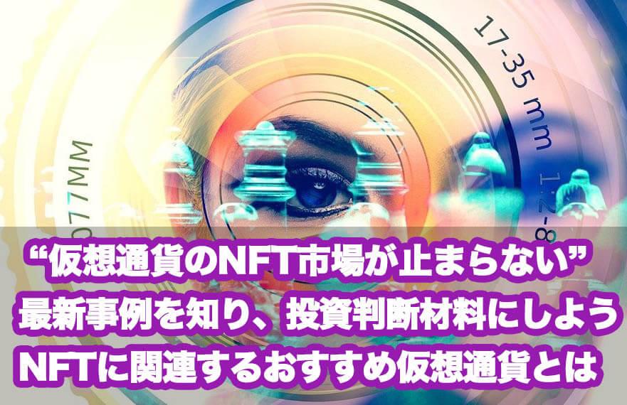NFT,おすすめ